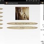 دانلود برنامه داستان های کوتاه کوروش کبیر Dastanhaye Koorosh v1.2.3