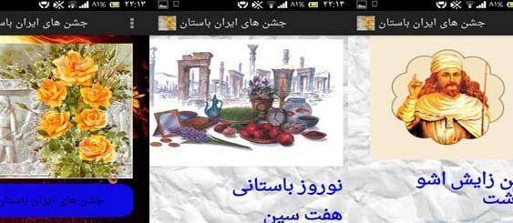 دانلود برنامه آشنایی با رسوم ایران باستان Jashne Irane Bastan v1.0
