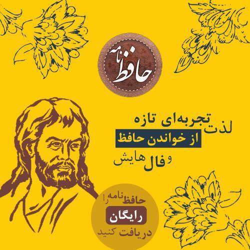 hafez-nameh